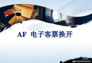 AF   电子客票换开
