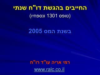 """החייבים בהגשת דו""""ח שנתי (טופס 1301 ונספחיו)  בשנת המס 2005 רמי אריה עו""""ד רו""""ח ralc.co.il"""