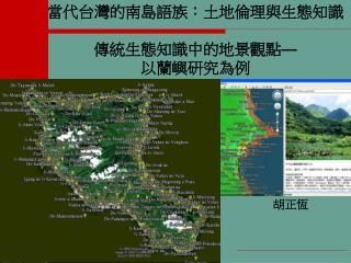 當代台灣的南島語族:土地倫理與生態知識 傳統生態知識中的地景觀點 — 以蘭嶼研究為例