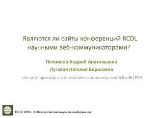 Являются ли сайты конференций RCDL  научными веб-коммуникаторами?