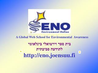 בית ספר וירטואלי בינלאומי   לתודעה סביבתית eno.joensuu.fi