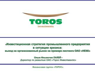Финансовая группа «ТОРОС»