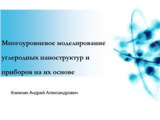 Книжник Андрей Александрович