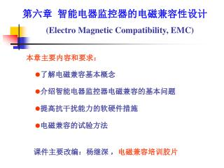 ???  ??????????????? (Electro Magnetic Compatibility, EMC)