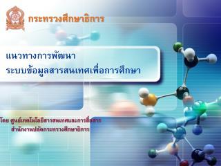 แนวทางการพัฒนา ระบบข้อมูลสารสนเทศเพื่อการศึกษา