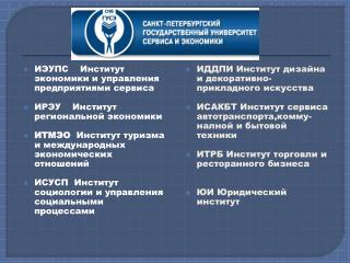 ИЭУПС    Институт экономики и управления предприятиями сервиса