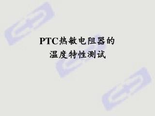 PTC 热敏电阻器的 温度特性测试