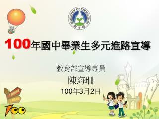 教育部宣導專員 陳海珊 100 年 3 月 2 日