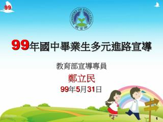 教育部宣導專員 鄭立民 99 年 5 月 31 日