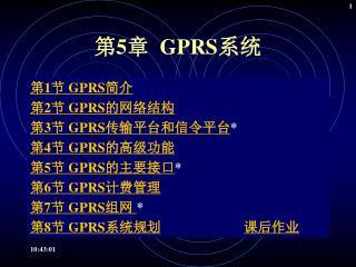 第 5 章   GPRS 系统
