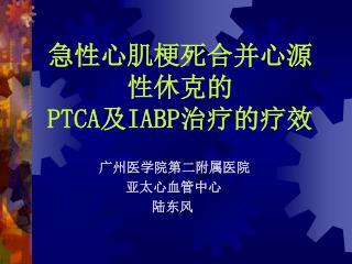 急性心肌梗死合并心源性休克的 PTCA 及 IABP 治疗的疗效