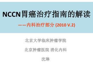 NCCN 胃癌治疗指南的解读 —— 内科治疗部分 (2010 V.2)