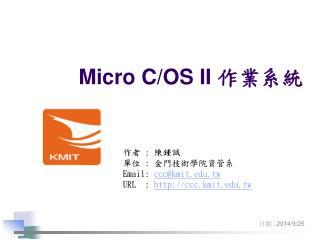 Micro C/OS II  ????