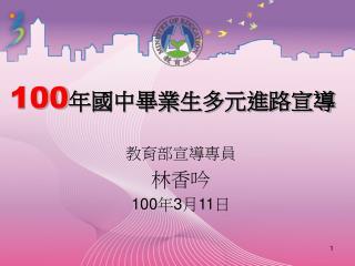教育部宣導專員 林香吟 100 年 3 月 11 日