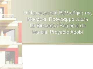 Η Περιφερειακή Βιβλιοθήκη της Μούρθια. Πρόγραμμα  Adobi