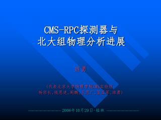 CMS-RPC 探测器与 北大组物理分析进展