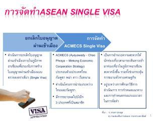 การจัดทำ ACMECS Single Visa