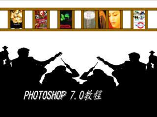 PHOTOSHOP 7.0 教程
