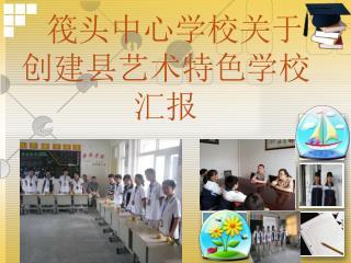 筏头中心学校关于  创建县艺术特色学校    汇报