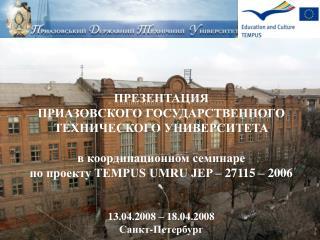 ПРЕЗЕНТАЦИЯ ПРИАЗОВСКОГО ГОСУДАРСТВЕННОГО ТЕХНИЧЕСКОГО УНИВЕРСИТЕТА в координационном семинаре