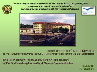 1 4 /0 4 /2008 S . -Petersburg