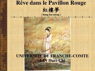 Rêve dans le Pavillon Rouge 紅樓夢 (  hong lou meng )