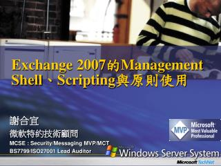 Exchange 2007 的 Management Shell 、 Scripting 與原則使用