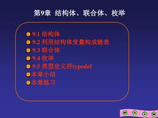 ● 9.1  结构体 ● 9.2  利用结构体变量构成链表 ● 9.3  联合体 ● 9.4  枚举 ● 9.5  类型定义符 typedef ● 本章小结 ● 本章练习