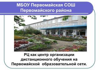 МБОУ Первомайская СОШ Первомайского района