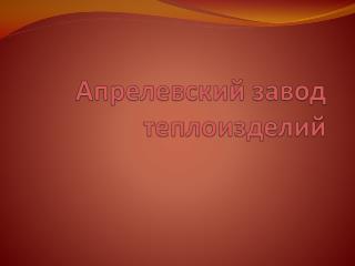 Апрелевский  завод теплоизделий