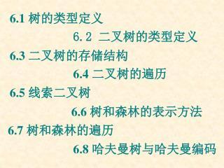 6.1  树的类型定义