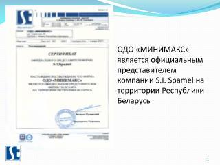 Внедрена и сертифицирована интегрированная система управления качеством и окружающей средой: