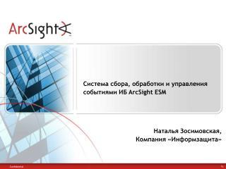 Система сбора, обработки и управления событиями ИБ  ArcSight ESM