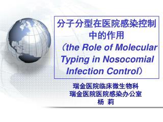 分子分型在医院感染控制中的作用 ( the Role of Molecular Typing in Nosocomial Infection Control )