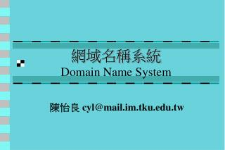 ?????? Domain Name System