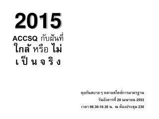 2015 ACCSQ กับฝันที่ ใกล้  หรือ  ไม่ เ ป็ น จ ริ ง