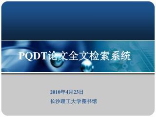 PQDT 论文全文检索系统