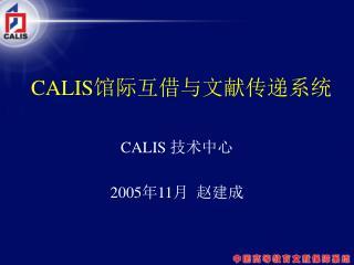 CALIS 馆际互借与文献传递系统