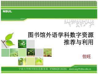 图书馆外语学科数字资源 推荐与利用