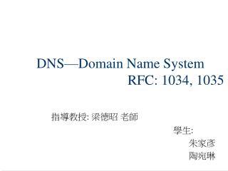 DNS—Domain Name System RFC: 1034, 1035