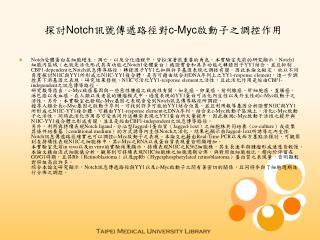 探討 Notch 訊號傳遞路徑對 c-Myc 啟動子之調控作用