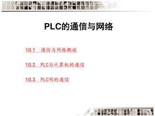 PLC 的通信与网络