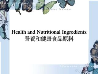 Health and Nutritional Ingredients 營養和健康食品原料