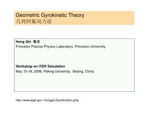 Geometric Gyrokinetic Theory 几何回旋动力论