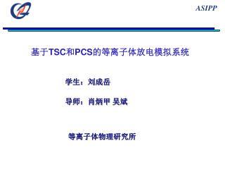 ?? TSC ? PCS ???????????