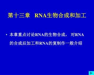 ????    RNA ???????