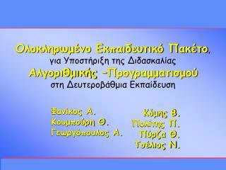 Αλγοριθμική και Προγραμματισμός