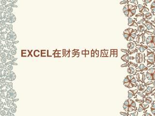 EXCEL 在财务中的应用