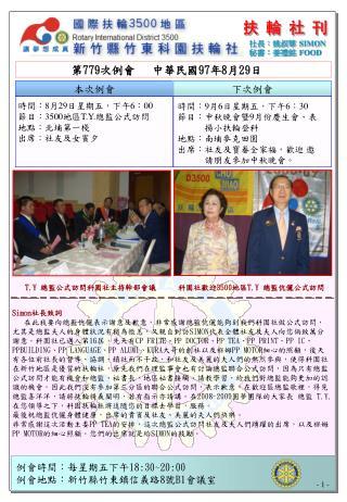 第 779 次例會   中華民國 97 年 8 月 29 日