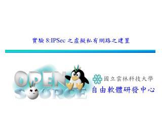 實驗  8:IPSec  之虛擬私有網路之建置